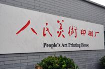 人民美术文化园