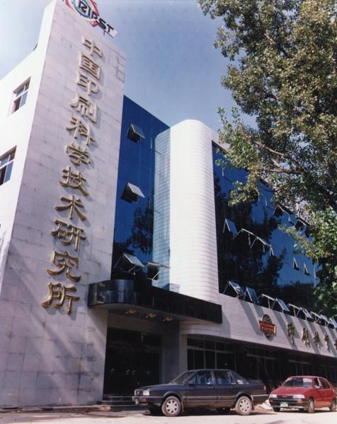 中国印刷科学技术研究院有限公司